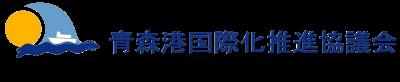 青森港国際化推進協議会Webサイト